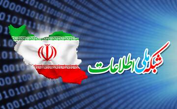 شبکه ملی اطلاعات؛ محدویت یا صیانت