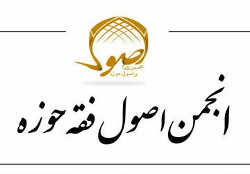 پنجمین مجمع عمومی انجمن اصول فقه حوزه برگزار شد