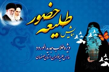 همایش «طلیعه حضور» اصفهان با شرکت ۷۰۰ بانوی طلبه برگزار می شود
