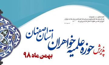 حوزه خواهران اصفهان طلبه جدید می پذیرد