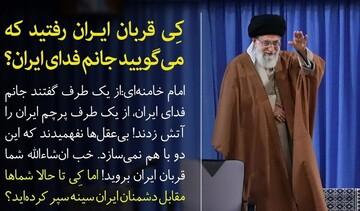 شما کِی قربان ایران رفتید که می گویید «جانم فدای ایران»؟