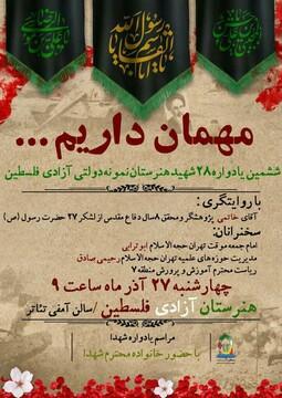 ششمین یادواره ۲۸ شهید هنرستان آزادی فلسطین تهران برگزار می شود