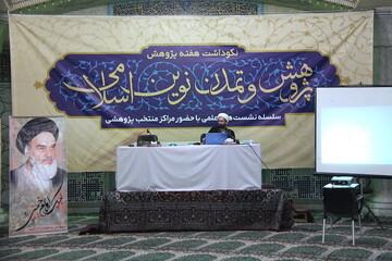 ارائه گزارش پیرامون فعالیت های موسسه آموزشی پژوهشی امام خمینی(ره)