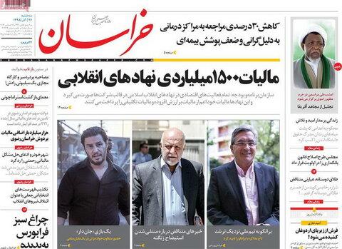 صفحه اول روزنامههای ۲۶ آذر ۹۸