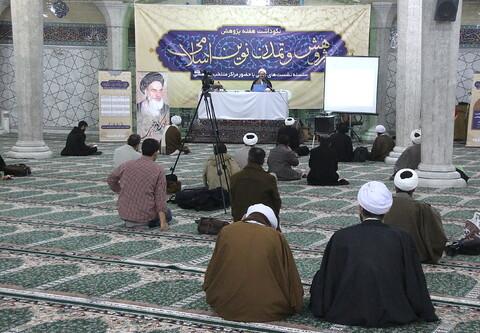 چهارمین نشست پژوهش و تمدن نوین اسلامی در مدرسه علمیه فیضیه