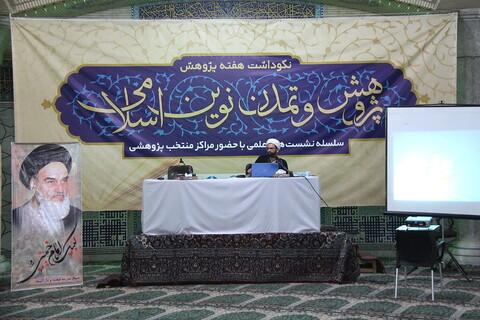 تصاویر/ چهارمین نشست پژوهش و تمدن نوین اسلامی در مدرسه فیضیه