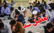 اعلام وضعیت امتحانات مدارس علمیه خوزستان
