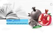رادیو معارف روایتگر زندگی شهید بابایی می شود