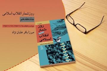 جلد هفدهم روزشمار انقلاب اسلامی منتشر شد