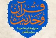 نهمین دوره مسابقات قرآن و حدیث حوزه در آمل آغاز شد
