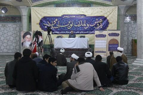 تصاویر/ پنجمین نشست پژوهش و تمدن نوین اسلامی در مدرسه علمیه فیضیه