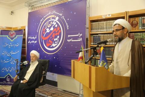 مراسم افتتاحیه مجمع فعالان نقد وهابیت