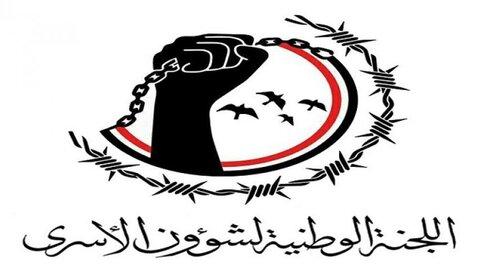 اللجنة الوطنية لشؤون الأسرى
