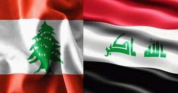 لبنان به سامان رسید/عراق همچنان درگیر گزینههای نخستوزیری