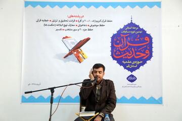 نتایج مرحله نیمه نهایی مسابقات قرآن کریم طلاب تهرانی اعلام شد
