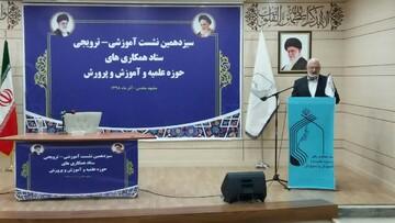سیزدهمین هم اندیشی سالانه ستاد همکاری ها در مشهد آغاز شد