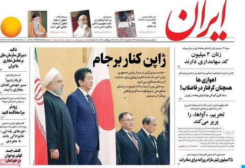 صفحه اول روزنامه های ۳۰ آذر ۹۸