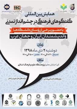 همایش «گفت و گوهای فرهنگی در چشم انداز تمدنی ایران و جهان عرب» برگزار می شود
