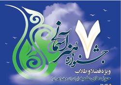 فراخوان هفتمین جشنواره هنر آسمانی اعلام شد