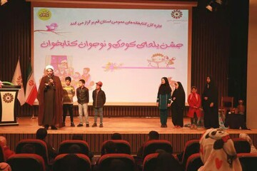 جشن یلدای کودک و نوجوان کتابخوان در قم برگزار شد
