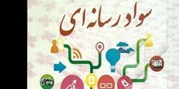 توسعه آموزش های سواد رسانه ای برای جامعه امروز ایرانی، ضروری است