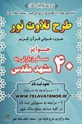 برگزاری اختتامیه شانزدهمین دوره طرح تلاوت نور با ۱۸ هزار ختم قرآن