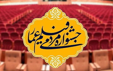 نشست خبری دهمین جشنواره مردمی فیلم عمار برگزار میشود