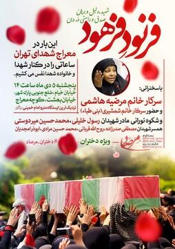 ویژه برنامه دخترانه معراج شهدای تهران برگزار می شود