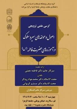 کرسی علمی ترویجی «اصول و مؤلفههای سیر و سلوک در آموزههای حضرت فاطمه علیهاالسلام»