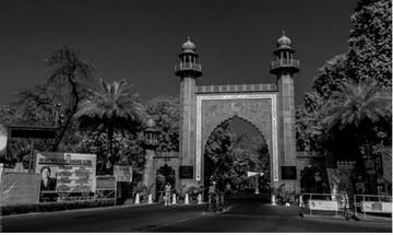 دانشگاه اسلامی علیگر رتبه دوم در میان دانشگاههای هند را به خود اختصاص داد
