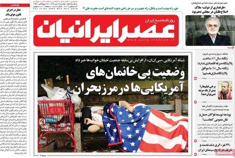 صفحه اول روزنامه های ۲ دی ۹۸