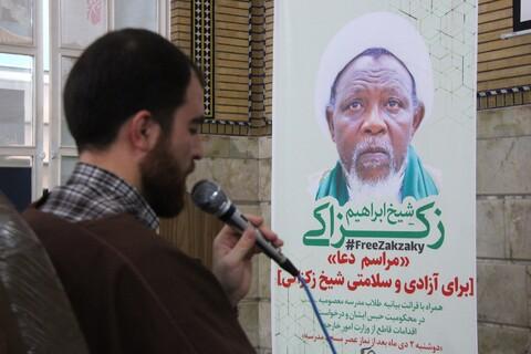 مراسم دعا برای آزادی و سلامتی شیخ زکزاکی در مدرسه علمیه معصومیه