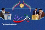 مشارکت در انتخابات همراه با برنامه «ایران سربلند»