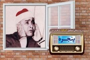 مستند رادیویی قاری بزرگ جهان اسلام در رادیو معارف