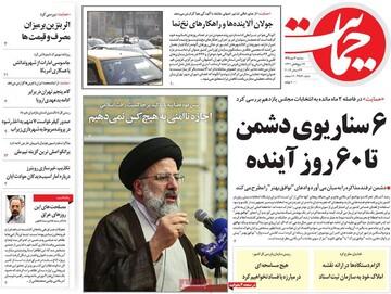 صفحه اول روزنامه های ۳ دی ۹۸