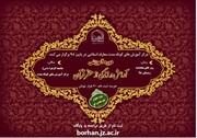 دوره آموزشی «آرامش در زندگی از منظر قرآن» برگزار میشود