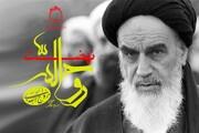 بررسی مواضع امام خمینی(ره) در برابر حکومت پهلوی