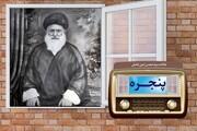 مستند زندگی علامه سید محسن امین عاملی در رادیو معارف