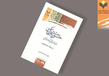 کتاب «خشونت اجتماعی از منظر قرآن کریم، با رویکرد شبهه پژوهی» منتشر شد
