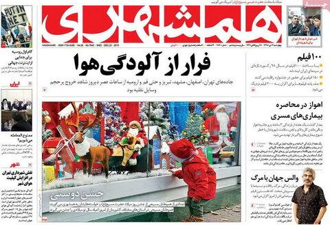 صفحه اول روزنامههای ۴ دی ۹۸