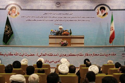 تصاویر/ آیین تکریم و معارفه دبیرکل مجمع جهانی تقریب مذاهب اسلامی