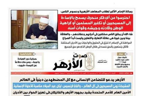مجله صوت الازهر