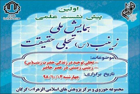 همایش ملی حضرت زینب