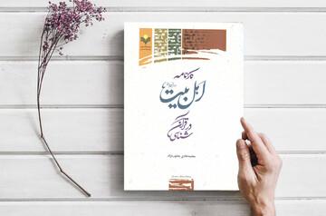 کتاب «کارنامه اهل بیت(علیهم السلام) در قرآن شناسی» منتشر شد
