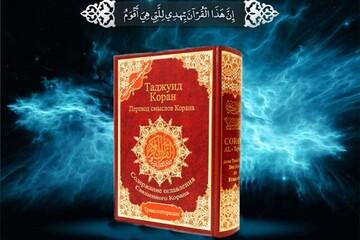 ترجمه انجیل به ۳۲۰۰ زبان؛ ترجمه قرآن به ۱۶ زبان