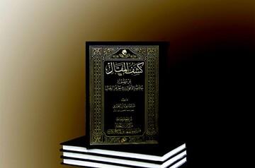 کتاب جدید رجالی توسط حرم حضرت عباس(ع) منتشر شد