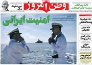 صفحه اول روزنامههای ۷ دی ۹۸