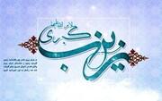 مسابقه فرهنگی آشنایی با شخصیت حضرت زینب(س) برگزار میشود