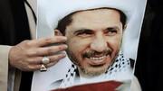 مرکز گفتوگوی بحرین: جای شیخ علی سلمان در زندان نیست