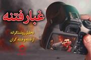 ایران؛ ایستاده در مقابل غبار فتنه